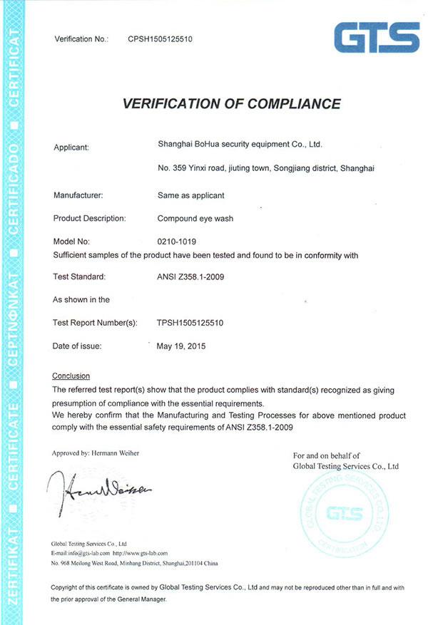 ANSI Z358.1 2009认证证书