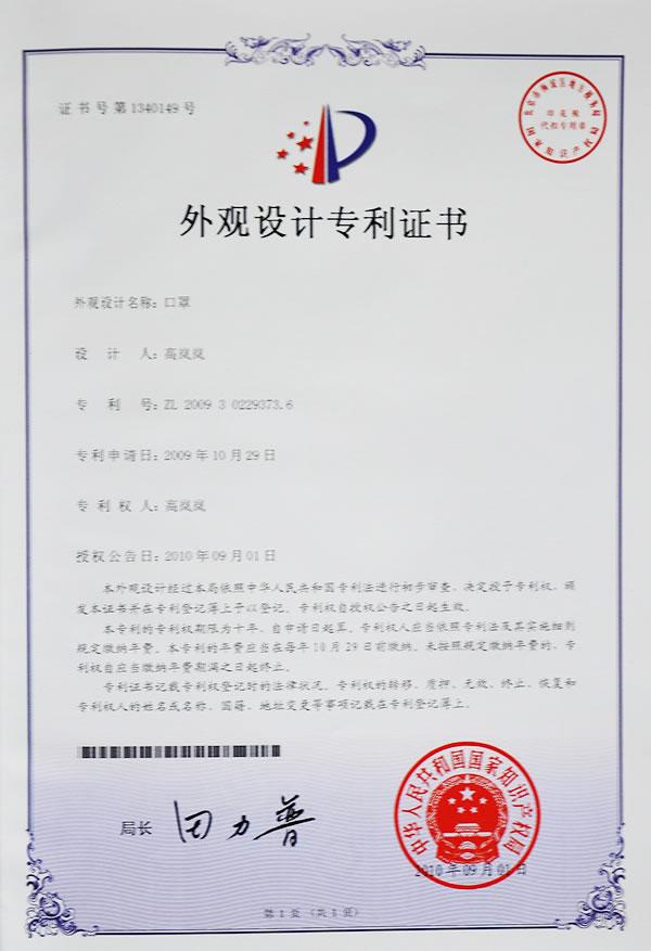 口罩专利证书