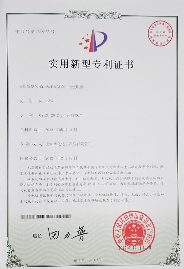 地埋式洗眼器专利证书