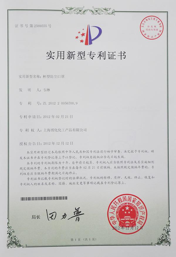 杯状防尘口罩专利证书