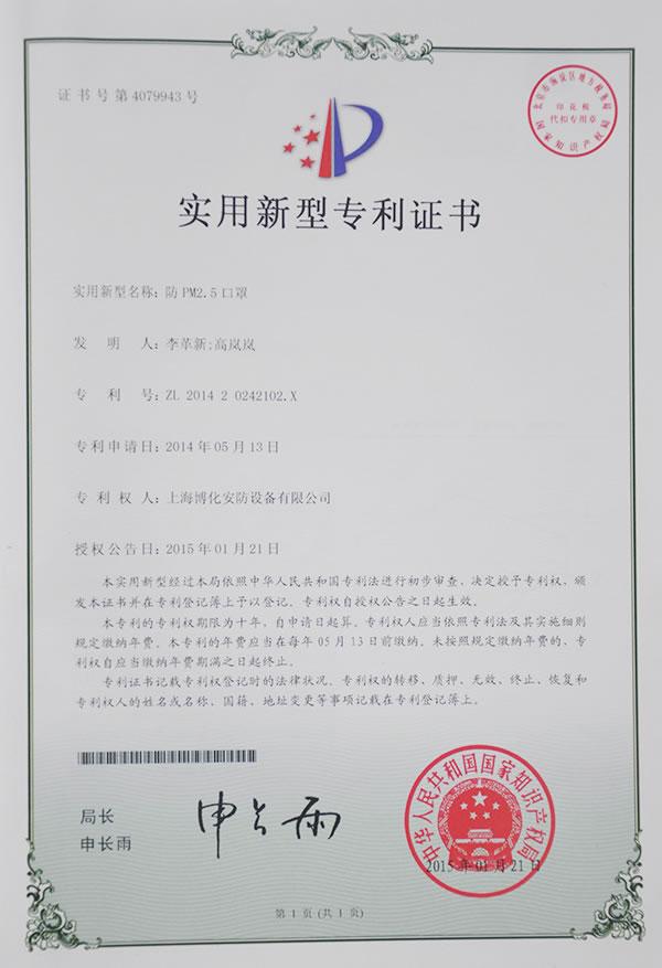 PM2.5口罩专利证书