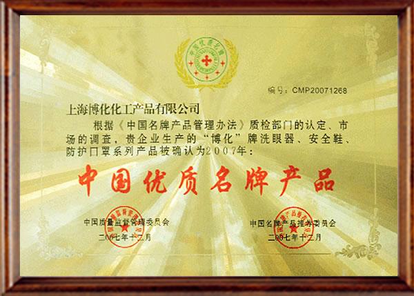 中国优质品牌产品证书