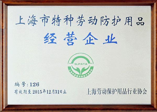 上海市特种劳动防护用品经营企业