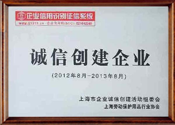 诚信创建企业2012
