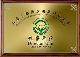 上海劳动保护用品行业协会理事单位