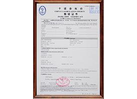 中国船级社认证
