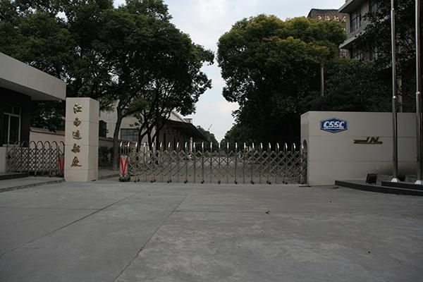 上海江南造船厂与博化合作