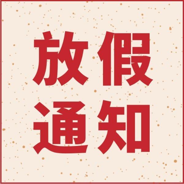 上海博化春节放假通知
