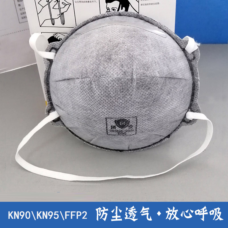 BH-1665S活性炭带阀防尘口罩